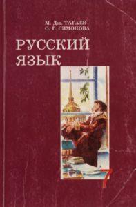 Русский язык 7 класс М. Дж. Тагаев, О. Г. Симонова