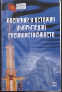 Введение в историю Кыргызской государственности. Бишкек — 2004г.