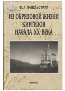 Фиельструп Ф. А. Из обрядовой жизни киргизов начала XX века. 2002г.
