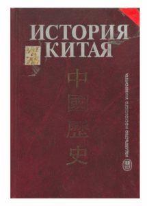 Меликсетова А. В. История Китая. 2002г.