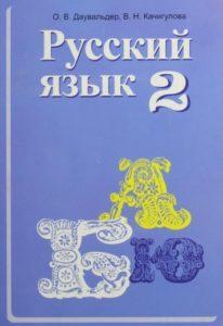 Русский язык 2 класс О.В. Даувальдер, В.Н. Качигулова