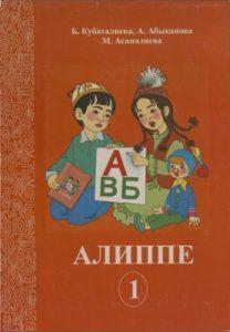 Б. Кубаталиева, А. Абыканова, М. Асаналиева. Алиппе. (1класс)  Бишкек — 2014г.