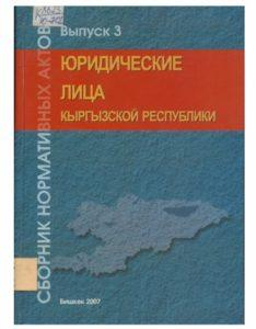 Юридические лица в Кыргызской республике. (Выпуск 3) Бишкек — 2007г.