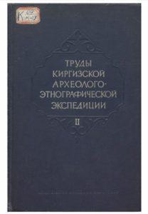 Труды Киргизской археолого-этнографической экспедиции 2. Фрунзе — 1959г.