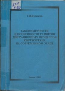 Кумсков Г.В.  Закономерности и особенности развития миграционных процессов Кыргызстана.  Бишкек — 2002г.