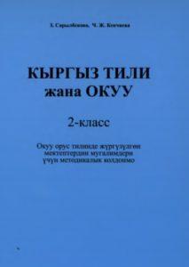 Кыргыз тили жана окуу 2-класс З. Сарылбекова, Ч.Ж. Кенчиева
