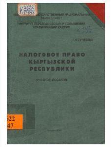 Г. Н. Тунтеева. Налоговое право Кыргызской республики. Бишкек — 2000г.