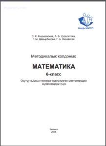 Математика 6- класс Мугалимдер үчүн колдонмо