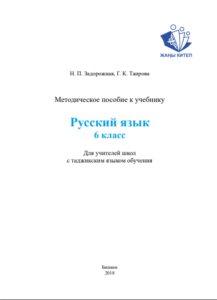 Русский язык 6 класс, уландысы