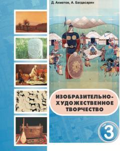 ИЗОБРАЗИТЕЛЬНО-ХУДОЖЕСТВЕННОЕ ТВОРЧЕСТВО 3 класс —  русский язык