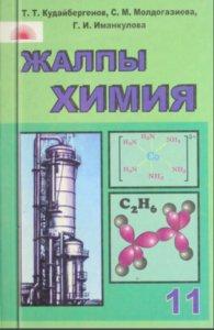 Жалпы химия, 11 класс