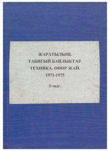 Жаратылыш. Табигый байлыктар. Техника. Өнөр жай. 1971-1975гг. 3-чыг. Бишкек — 1997г.
