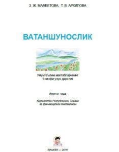 Ватаншунослик Умумтаълим мактабларининг 1-синфи учун дарслик З.Ж. Мамбетова, Т.В.Архипова
