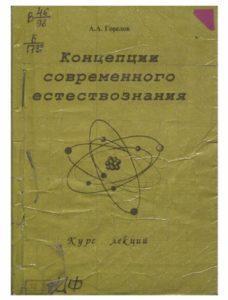 А. А. Горелов. Концепции современного  естествознания. Москва — 1997г.