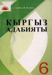 Кыргыз адабияты 6-класс А. СМАНБАЕВ. Н. ИШЕКЕЕВ
