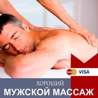 Девушка, мужской массаж по вызову на дому видео