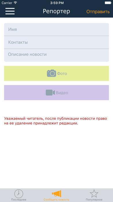 АКИpress запустил приложение «Репортера» для iOS-устройств