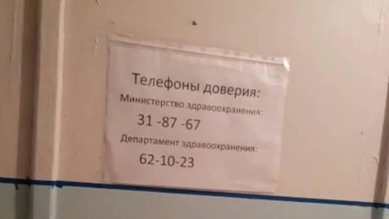 Бишкекчанин спрашивает, почему в больницах города телефоны доверия не отвечают на звонки?