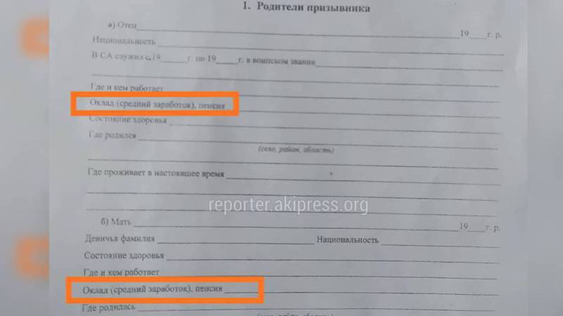 Госкомитет по делам обороны объяснил для чего нужна информация о материальном состоянии призывника
