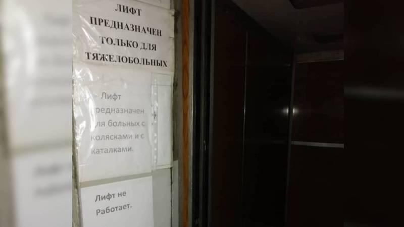 В Чуйской областной больнице не работает лифт (фото)