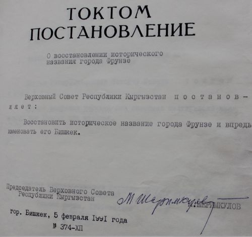 материал Центрального государственного архива. Постановление об изменении названия столицы