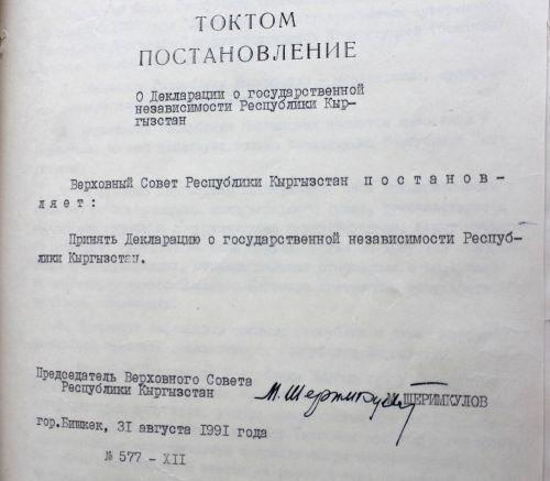 материал Центрального государственного архива. Постановление о независимости