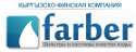 <p>кыргызско-финская компания, поставка, продажа современных фильтров и систем очистки воды</p>