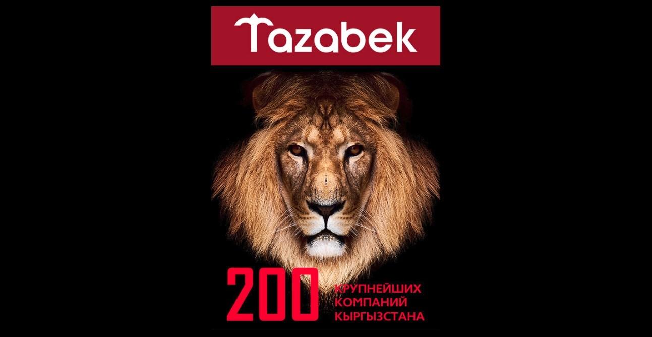 Не пропусти скидки: Осенью в свет выйдет журнал  Tazabek ТОП-200 крупнейших компаний Кыргызстана