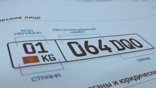 За июль ГРС продала 10 «крутых» госномеров на 184 тыс. сомов, невыкупленным остался номер 01 001 AAH (цены)