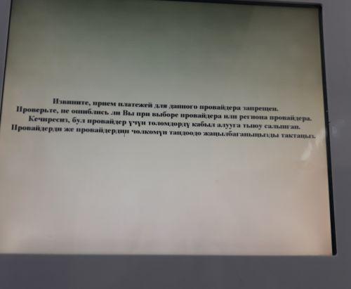 Недоступный Интернет: «Мобильник» и Qiwi не продлили контракты для «Мега-Лайн» и «Акнет»