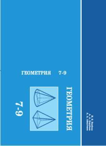 Геометрия 7-9 класстары