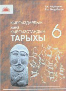 Кыргыздардын жана Кыргызстандын тарыха 6-класс Т.К. Чоротегин, Т.Н. Өмүрбеков