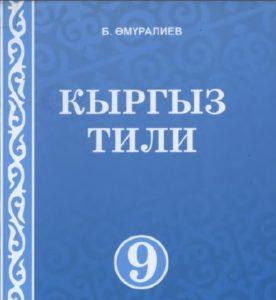 Кыргыз тили 9-класс Б.Өмүралиев