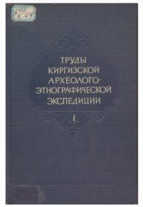 Труды Киргизской археолого-этнографической экспедиции 1. Москва — 1956г.