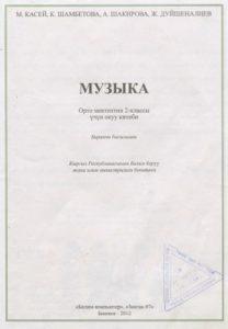 М. Касей, К. Шамбетова, А. Шакирова, Ж. Дуйшеналиев. Музыка (2 класс) (На кырг.) Бишкек — 2012г.