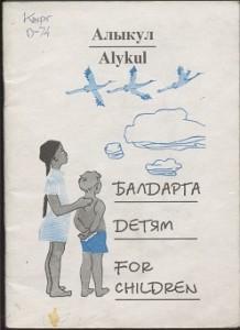 Алыкул Осмонов. Детям. Бишкек — 2000г.