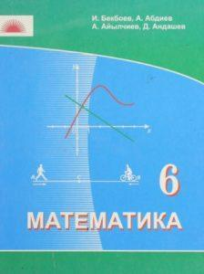 Математика 6-класс Бекбоев И., Абдиев А., Айылчиев А., Андашев Д.