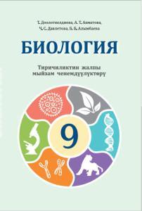 Биология 9 классы кыргызча