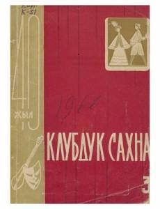Ж. Сакабаев. Клубдук сахна. Фрунзе — 1966г.