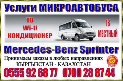 Микроавтобус (Mercedes Benz, Sprinter), Минивэн Toyota Previa Принимаем заявки