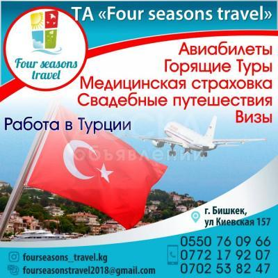 "Тур агентство ""Four Seasons Travel"" !"