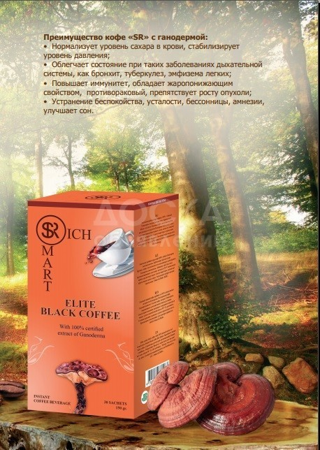 Black Coffee Ganoderma Элитный черный кофе «Smart & Rich» 100% натуральный кофе сорта Арабика со 100% сертифицированным экстрактом Ганодермы