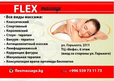 FLEX massage