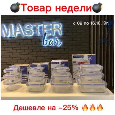 Набор контейнеров Luminarc Pure Box Active ДЕШЕВЛЕ -25 %.