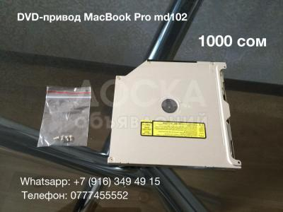 Привод DVD для Macbook Pro md102