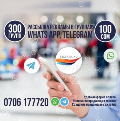 РЕКЛАМА KG. Реклама в группах Whats app,Telegram за 200 сом