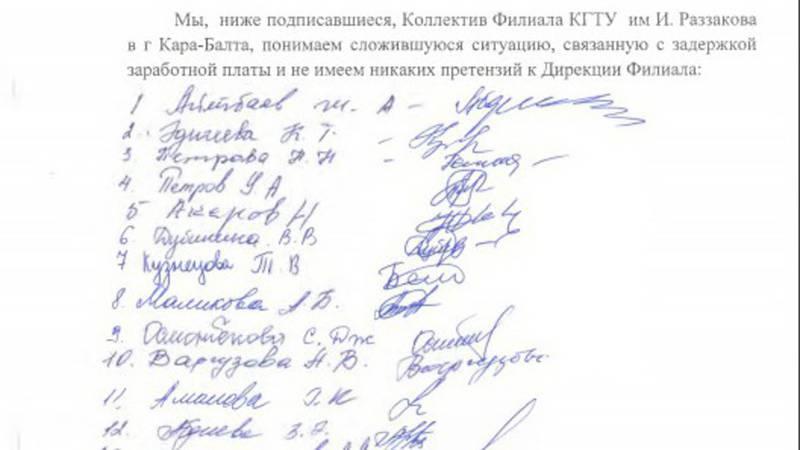 Руководство филиала КГТУ в Кара-Балте объяснило ситуацию с задержкой зарплаты сотрудников