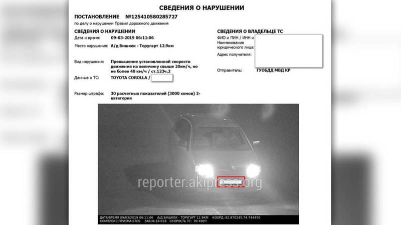 Бишкекчанин утверждает, что «Письма счастья» не доходят до рук владельцев авто