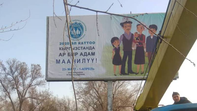 В Кара-Балте поменяли баннер, написанный с ошибкой. Фото