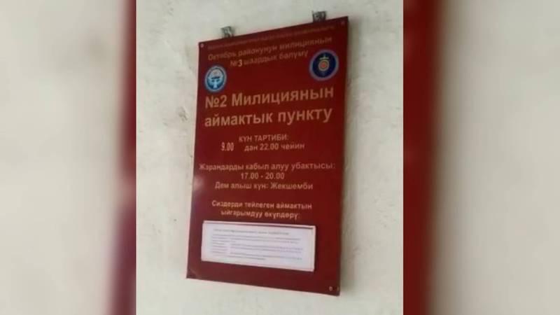 Бишкекчанин: В участковом пункте милиции №2 уже второй день нет ни одного сотрудника